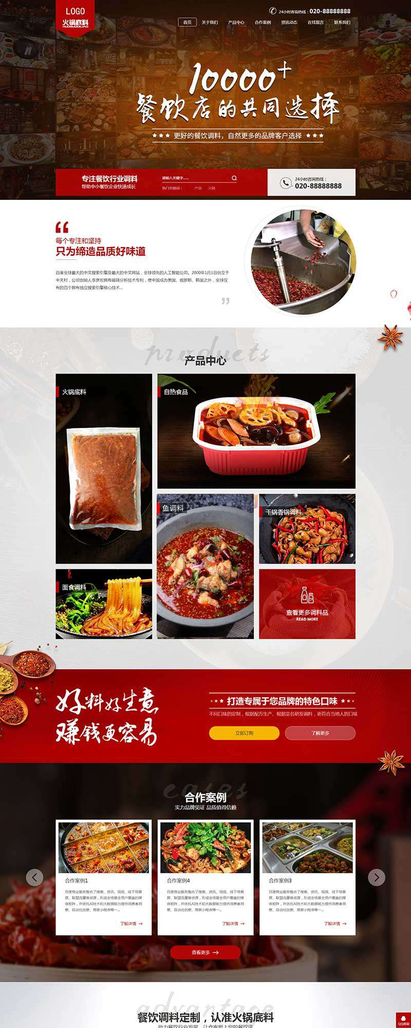 高端红色火锅底料调料食品营销型网站及餐饮加盟网站织...8516 作者:最穷的小三 帖子ID:1022 织梦模板,