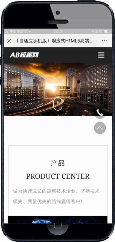 HTML5响应式高端电子机械技术设备企业网站织梦模板源码(...4027 作者:最穷的小三 帖子ID:1079 织梦模板,HTML5,响应式,